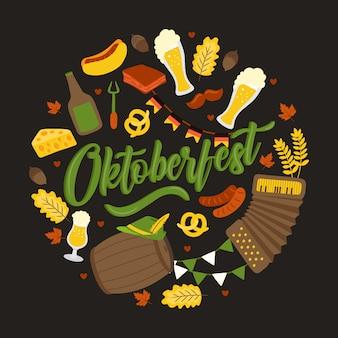 オクトーバーフェスト。伝統的なドイツの祭り。新鮮な黒ビール、プレッツェル、ソーセージ、秋の葉、旗、アコーディオン、ビール、旗