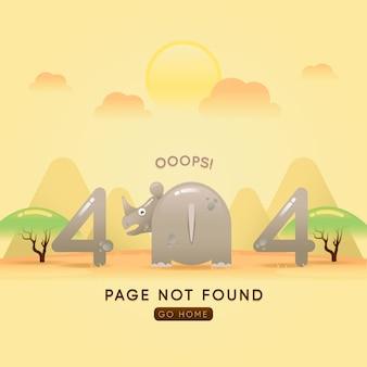 グラデーションスタイルでページが見つかりません