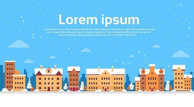 冬の街の景色景観の雪のスカイライン