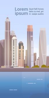 コピースペースを持つ街の超高層ビルビュー都市の景観背景スカイライン