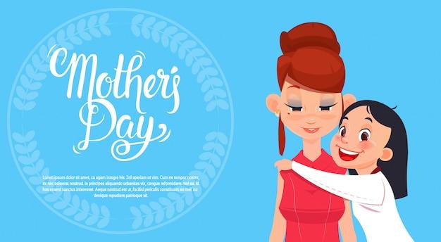 幸せな母の日、お母さんを抱く娘、春休みグリーティングカードバナー