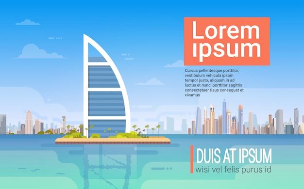 ドバイのスカイラインのパノラマ、モダンな建物都市の景観ビジネス旅行や観光の概念