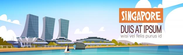 コピースペースを持つシンガポールシティビュー超高層ビルの背景スカイライン都市の景観