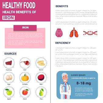 ビタミンやミネラル、健康栄養ライフスタイルのコンセプトを持つ健康食品インフォグラフィック製品