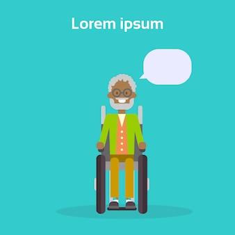 車椅子の年配の男性人幸せなアフリカ系アメリカ人の老人男性車椅子障害概念の上に座る笑顔を無効に