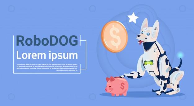 ロボット犬は貯金箱と一緒に座ってオンラインバンキングのコンセプト動物現代のロボットペット人工知能技術