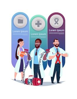 医師のチームと医療テンプレートインフォグラフィック要素