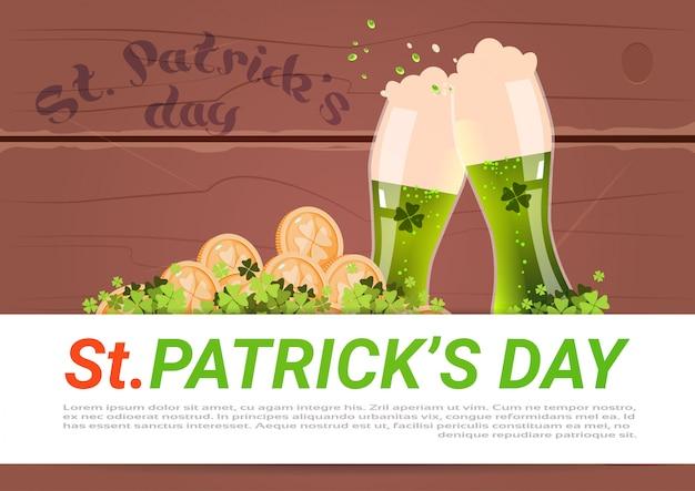 ビールの緑色のグラスと聖パトリックの日のテンプレート