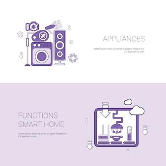 家電製品と機能スマートホームテンプレートバナー
