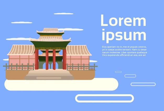 アジアの寺院風景伝統的な塔の建物。アジアオリエント建築コンセプト。テキストテンプレート