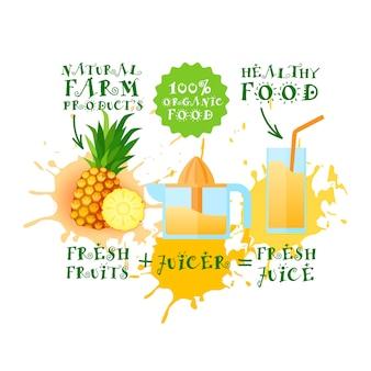 フレッシュジュースイラストパイナップルジューサーメーカー自然食品と農産物コンセプトペイントスプラッシュ