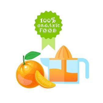 有機食品のロゴ新鮮なオレンジジュースとジューサーの天然農産物のコンセプト