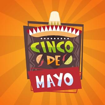 伝統的なメキシコの祭りのポスターシンコデマヨホリデーグリーティングカードデザイン