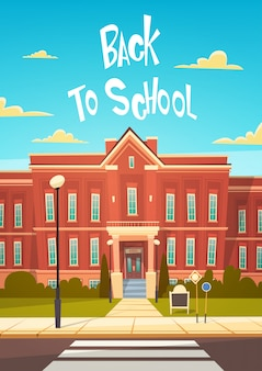 学校に戻るモダンな建物の外観