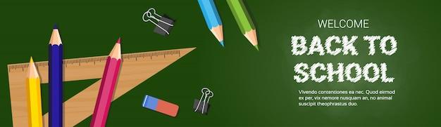 学校ポスターへようこそカラフルなクレヨン鉛筆と定規