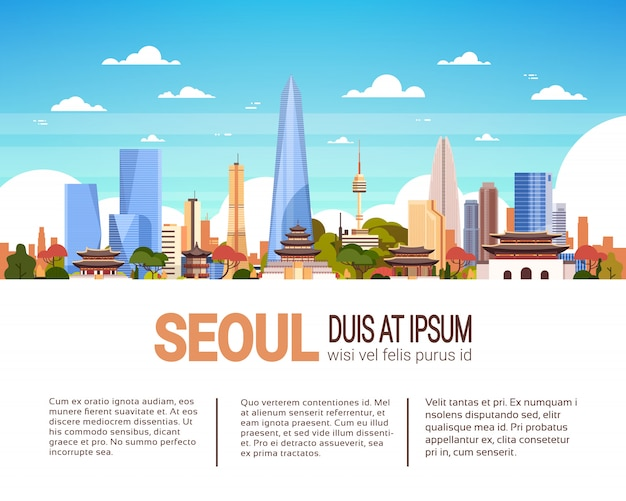 高層ビルとモダンなソウル市のスカイライン