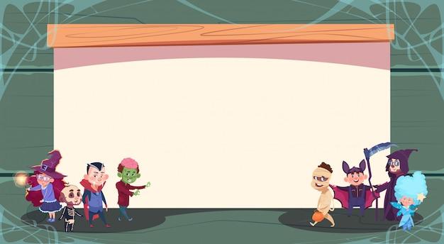 幸せなハロウィーンのトリックまたは空の背景グリーティングカード上のかわいい子供モンスターを扱う