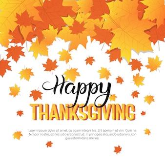 幸せな感謝祭の秋の伝統的なグリーティングカード