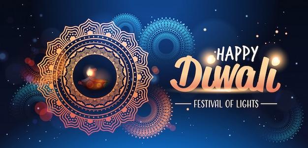 ハッピーディワリ祭伝統的なインドライトヒンドゥー教のお祭りバナー