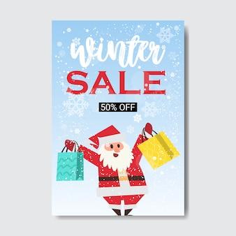 冬セールレタリングサンタホールド購入年末年始シーズンショッピングテンプレート特別割引オファーポスターフラット