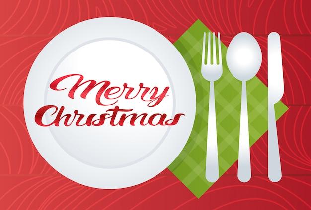 プレートスプーンフォークナイフ休日装飾フラットでメリークリスマステーブルの設定