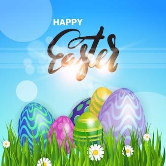 Счастливой пасхи открытка с яйцами в зеленой траве