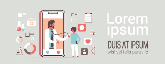医師オンラインモバイルアプリケーション