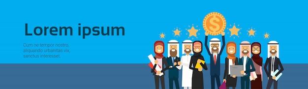 アラビア語のビジネスマンがお金を手に保持して成功したアラブビジネスグループ富金融成功チームワークの概念の蓄積