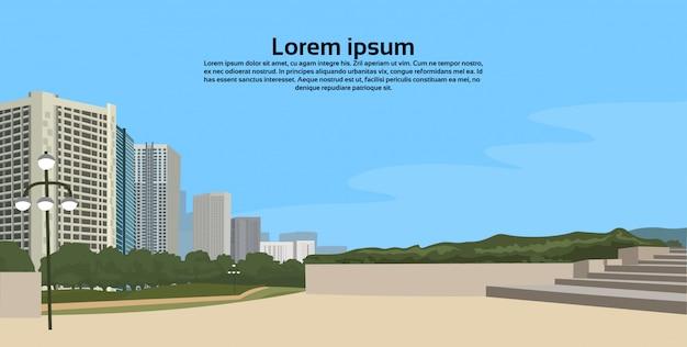 都市の景観上の都市公園都市の建物景観ビュー水平