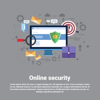 オンラインセキュリティデータ保護