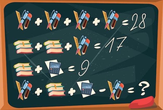 数学的加算減算パズル