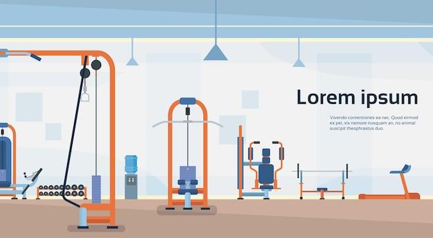 スポーツジムインテリア運動器具のコピースペース