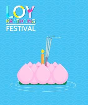 Фестиваль лой кратонг