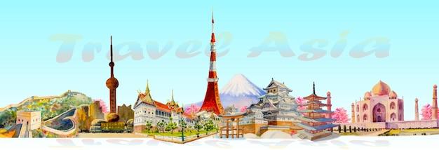 ランドマーク建築アジアを旅行します。