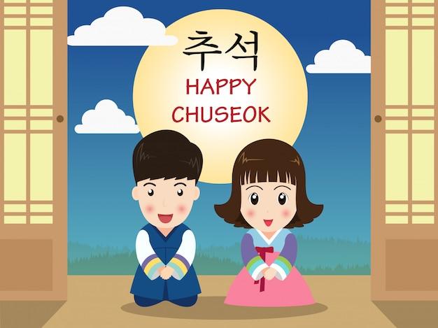 かわいい漫画の子供たちが韓国の伝統衣装を着て