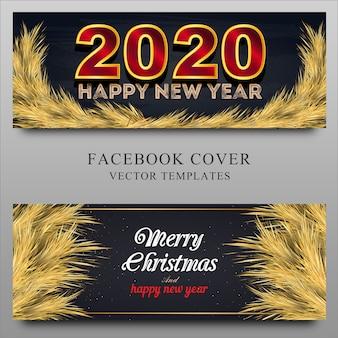 クリスマスと新年のバナーの設定