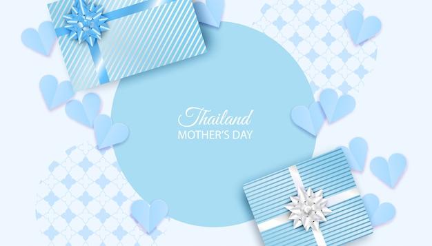 タイ母の日の背景。母の日の心とギフトボックスでデザインします。タイの伝統。