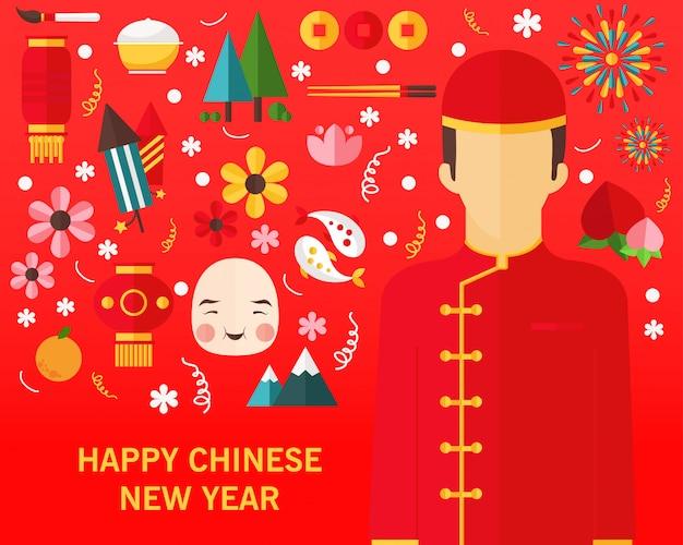 幸せな中国語の新年のコンセプト背景。