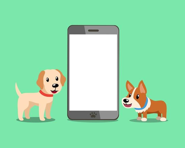 スマートフォンでコーギー犬とラブラドル・レトリーバー犬