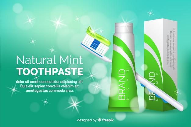 歯磨き粉の広告