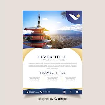 写真付きの旅行パンフレットの型板