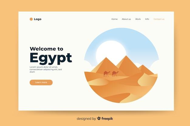 イラスト付きのエジプトのランディングページへようこそ