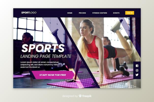運動スポーツのランディングページ