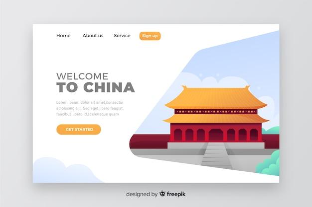 Добро пожаловать на китайскую целевую страницу