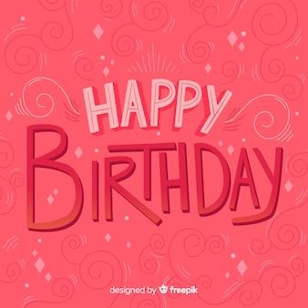 Красивая надпись с днем рождения
