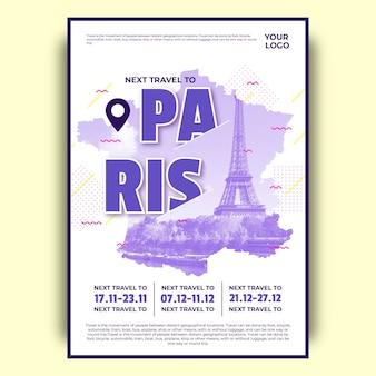 Красочный плакат путешествия парижа