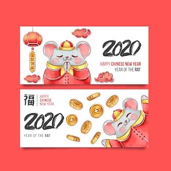 Акварельные китайские новогодние баннеры