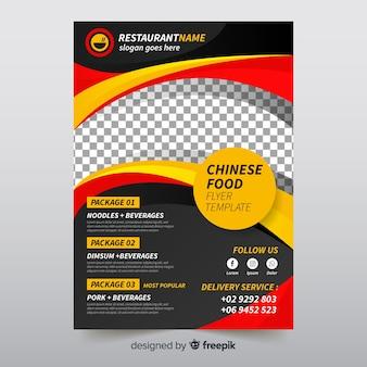 Золотая деталь китайская еда флаер шаблон
