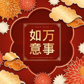 Китайский новый год в бумажном стиле