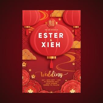 Реалистичные свадебные приглашения в китайском стиле